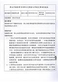103年9~12月大小事:20140912蔡淑君議員要求提供五泰地區傳產違建未來安置計畫及改革創新辦法-1.jpg