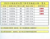 104年1~6月大小事:104年度行動監理站暨下鄉機車考照服務.jpg