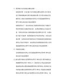 106年11月會勘:106112901012824-研商林口區竹城宮崎管理委員會陳情「社區各項缺失及增設項目建商延宕改善」一案協調會紀(12824)-4.jpg
