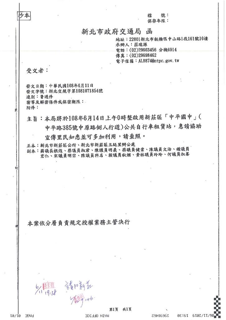 108年6月會勘:中平國中-1.jpg