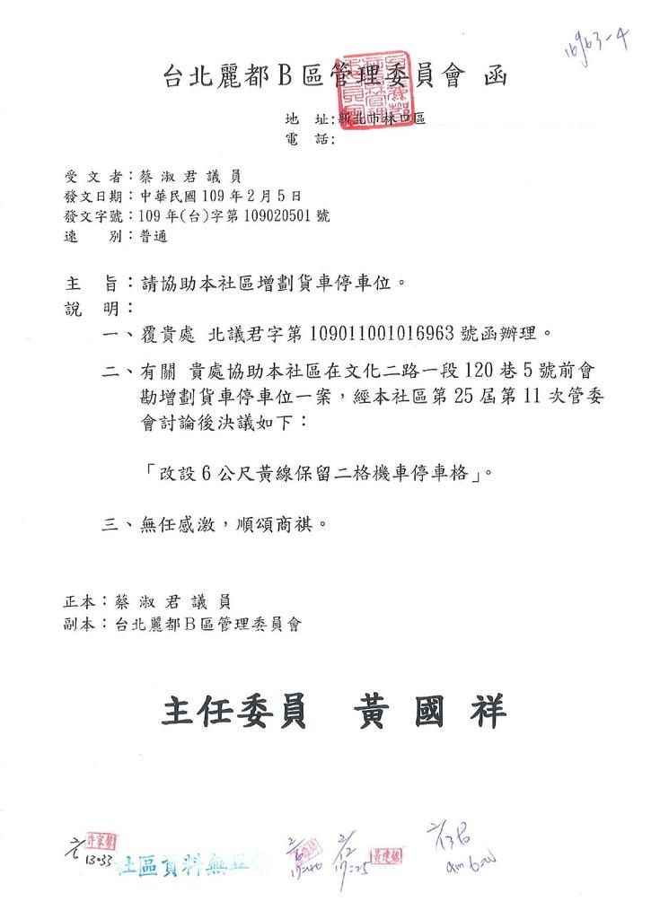 109年2月:109020501台北麗都B區-1.jpg