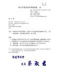 107年2月會勘:107020802014355-研商林口區民眾陳情「改善行人步道車阻及道路磚塊下陷」一案會勘(14355)-1.jpg