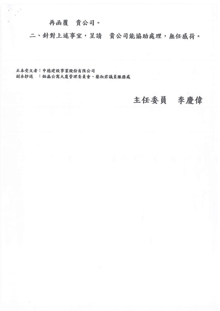 109年3月:1090311-1鉑晶-2.jpg