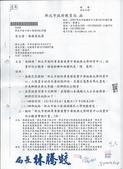 網站地方大小事:教師研習中心、中華經典中心、孔廟公聽會1.jpg