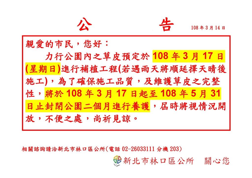 108年施工停電...:力行公園草皮種植公告-1.jpg