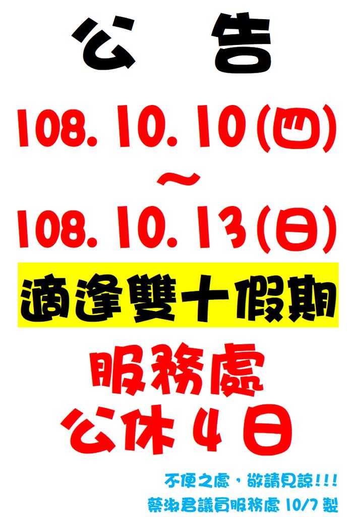 108年施工停電...:108雙十公告.png
