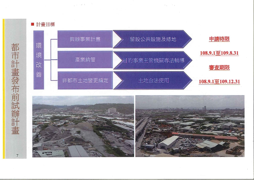 108年8月會勘:五股都市計畫-1-7.jpg