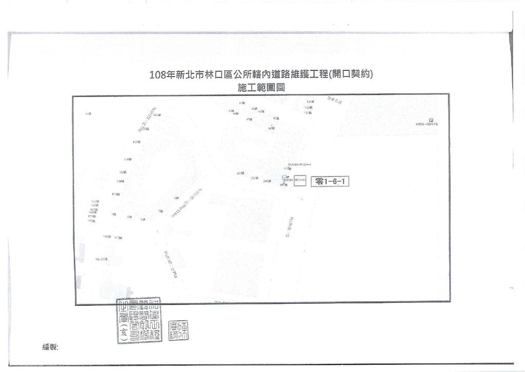 108年施工停電...:1082716785林口區公所-9.jpg