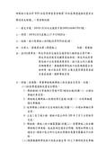 109年2月:109020502017013-研商林口區泓昇WIN社區管理委員會陳情「於社區周邊道路設置安全標誌及反射鏡」一案會勘紀錄(17013)-2.jpg