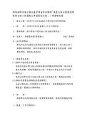 110年2月:11002190118009-研商源峰淳境公寓大廈管理委員會陳情「規畫文林公園周邊馬路與文林二街道路上單邊劃設紅線」一案會勘