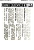 104年1~12月剪報:林口工業區整排路樹58棵 全遭砍禿.JPG