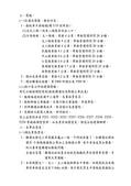 108年5月會勘:108050601012199-召開「林口轉運站公車及新巴士路線調整」第二次協調會議紀錄(12199)-4.jpg
