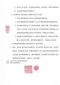 109年12月:1091221-001立軒開發-為函覆貴 委員會來文及提供相關資料事宜-2.jpg