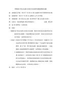 104.7~12會勘:073001010142號研商林口區文化爵士社區污水納管設備協調會紀錄(10142)-2.jpg