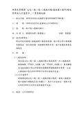 109年10月:10910280117803-研商民眾陳情「文化一路一段-八德路16巷(麗林國小後門)增設照明及人行道整平」一案會勘紀錄(17803)-2.jpg