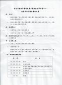 網站地方大小事:教師研習中心、中華經典中心、孔廟公聽會2.jpg