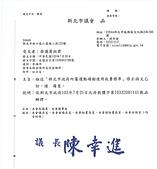 市府公文:新北市政府所屬運動場館使用收費標準 (1).jpg