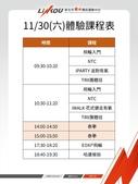 108年11月:林口試營運課表-1.jpg