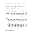 109年2月:109021301017025-研商林口區民眾陳情「塗銷工地出入口汽車停車格」一案會勘紀錄(17025)-2.jpg