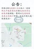 103年9~12月大小事:長庚國小站改停長庚路與長庚五街口.jpg