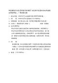 110年9月:1100930418401-研商耀東方社區管理委員會陳情「社區對於設置斜向斑馬線提出事證理由」一案會勘紀錄(18401)-2.jpg