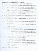 103年9~12月大小事:新北市未領得使用執照建築物申請接用水電辦法 (3).jpg