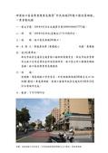109年9月:109092203017771-研商林口區南勢里陳里長陳情「於民族路290巷口劃設黃網線」一案會勘紀錄(17771)-2.jpg