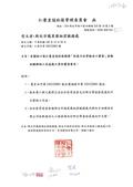 105年7-12月會勘:105123001仁愛皇冠-1.jpg