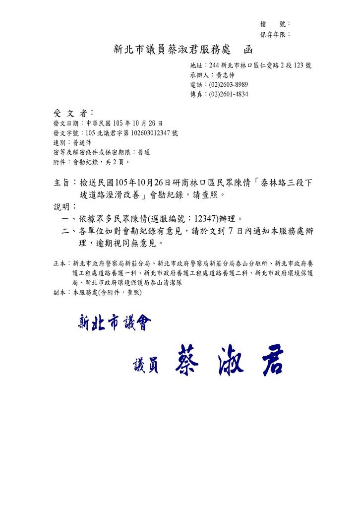 105年7-12月會勘:102603012347號研商林口區民眾陳情「泰林路三段下坡道路溼滑改善」會勘紀錄(12347)-1.jpg