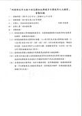 108年4月會勘:1080707246民政局-2.jpg
