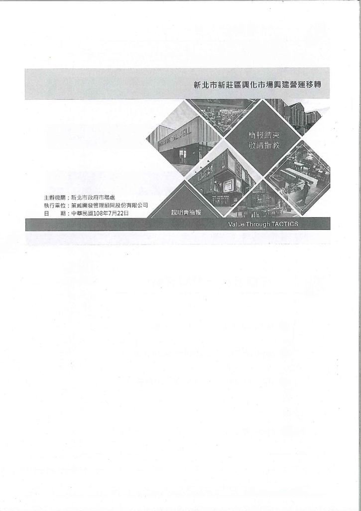 108年7月會勘:新莊興化市場興建營運暨移轉案-13.jpg