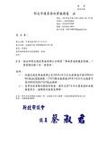 109年4月:109040803017167-研商五股區集福里辦公室陳情「集福里道路龜裂整鋪」一案會勘紀錄(17167)-1.jpg