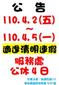 110年3月:清明公告.png