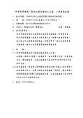 110年9月:1100929118629-研商民眾陳情「劃設紅線或增設人行道」一案會勘紀錄(18629)-2.jpg