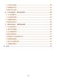 新北市議會第1屆第7次定期會 市長施政報告:1-7市長施政報告定稿版-3.jpg