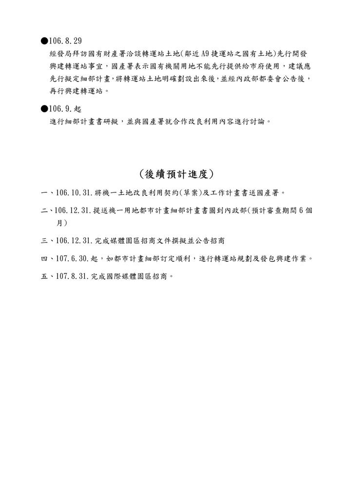 106年11月大小事:【12199】林口機一大事記(給議員)106年10月31日芳良提供-3.jpg