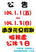 109年12月:元旦.png