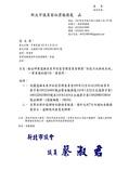 110年2月:11002240118010-研商遠雄未來市社區管理委員會陳情「社區污水排放系統」一案會議紀錄.(18010)-1.jpg