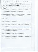 103年9~12月大小事:關於林口黃昏市場環境汙染聯合會勘紀錄 (1).jpg
