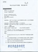 103年9~12月大小事:林口區公有市場新建工程 攤商安置說明會議.jpg