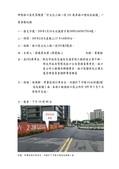 109年2月:109020501017014-研商林口區民眾陳情「於文化三路一段191巷弄路口增設反射鏡」一案會勘紀錄(17014)-2.jpg