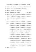 104.7~12會勘:122403011011號研商林口區台北新都社區陳情「社區污水排放改善」會勘紀錄(11011)-2.jpg