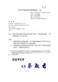 107年9月會勘:107091202015177-研商五股區五福社區等五處公車站「增設智慧站牌」一案會勘紀錄(15177)-1.jpg