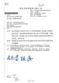 108年6月會勘:10811472571五股泰山輕軌計畫說明會(泰山).jpg