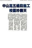 100年報紙稿:10010080011自由A16版.JPG