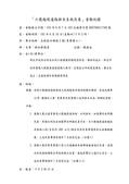 105年1-6會勘:061603011768號研商五股區興珍里里長陳情「六號越堤道路排水系統改善」會勘紀錄(11768)-2.jpg
