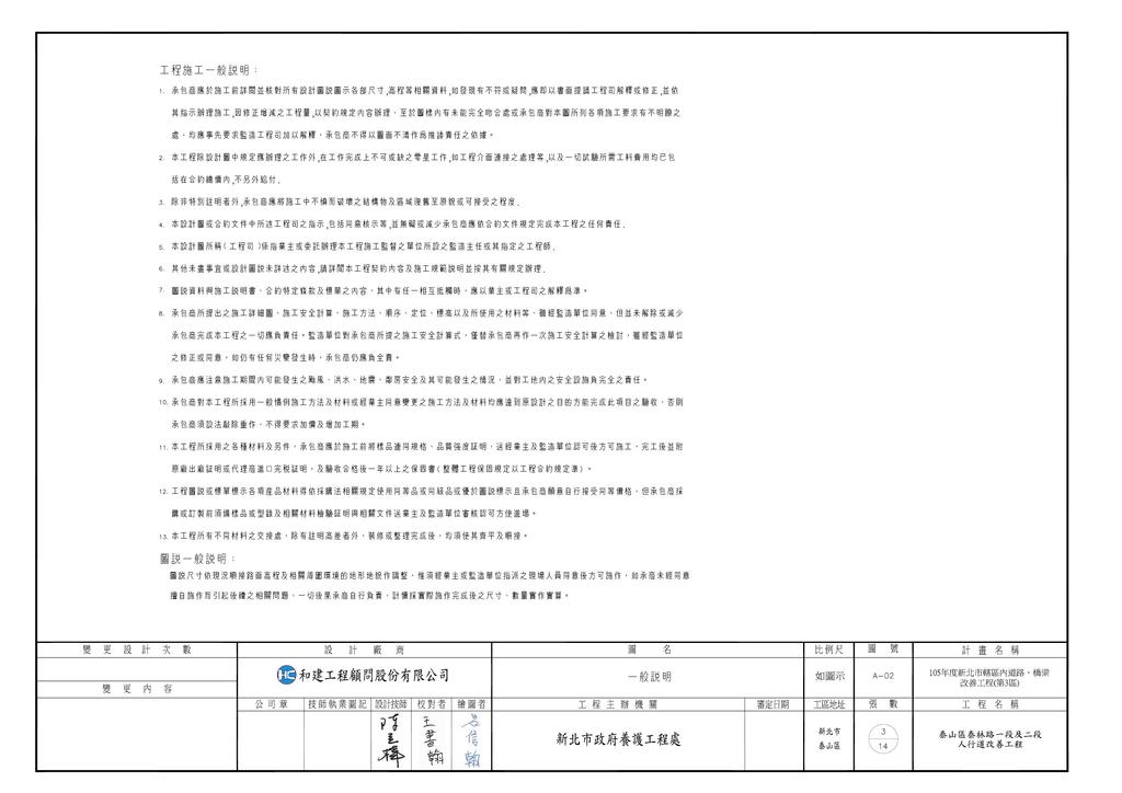 105年7-12月會勘:12055 設計圖59-3.jpg