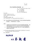 110年9月:1100929218624-研商朗廷會社區管理委員會陳情「開放空間放置拒馬被檢舉適法性釐清」一案會勘紀錄(18624)-1.jpg