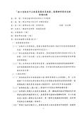 103年9~12月大小事:會議記錄、簽到單-4.jpg