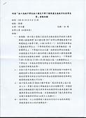 103年9~12月大小事:有關林口高中.國中下課周邊交通秩序改善事宜案 (2).jpg